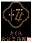 東京都立川市の税理士法人さくら会計事務所